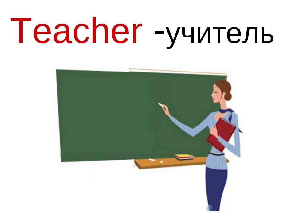 Teacher -учитель