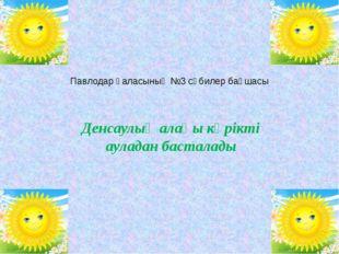 Павлодар қаласының №3 сәбилер бақшасы Денсаулық алаңы көрікті ауладан басталады