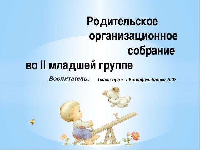 Воспитатель: Родительское организационное собрание во II младшей группе 1кате...