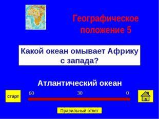 саванна В этой природной зоне наблюдается самое большое в мире скопление кру