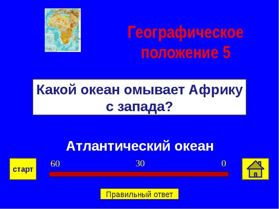 саванна В этой природной зоне наблюдается самое большое в мире скопление кру...
