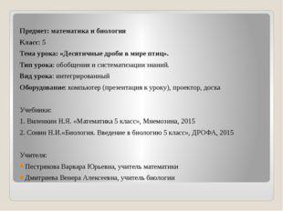 Предмет: математика и биология Класс: 5 Тема урока: «Десятичные дроби в мире