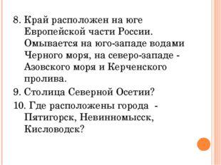 8. Край расположен на юге Европейской части России. Омывается на юго-западе в