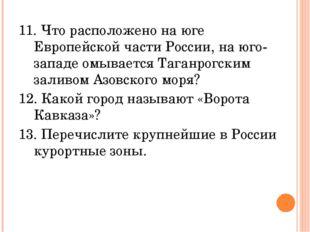 11. Что расположено на юге Европейской части России, на юго-западе омывается