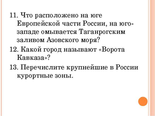 11. Что расположено на юге Европейской части России, на юго-западе омывается...