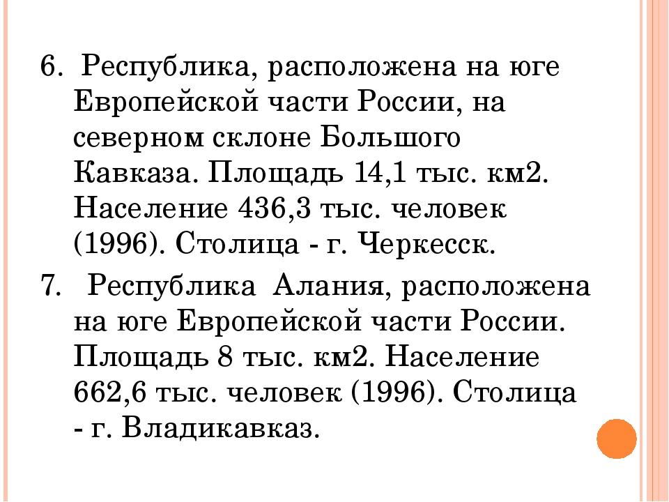 6. Республика, расположена на юге Европейской части России, на северном склон...