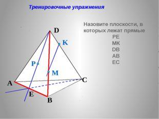 Тренировочные упражнения Назовите плоскости, в которых лежат прямые РЕ МК DB