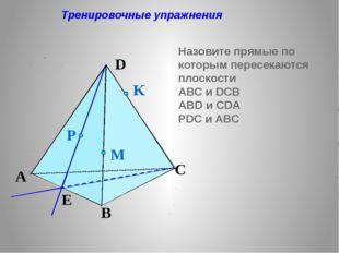 Тренировочные упражнения Назовите прямые по которым пересекаются плоскости А