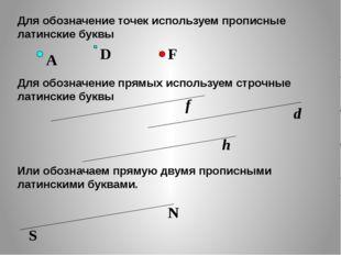 Для обозначение точек используем прописные латинские буквы Для обозначение пр