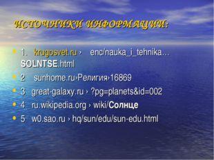 ИСТОЧНИКИ ИНФОРМАЦИИ: 1. krugosvet.ru › enc/nauka_i_tehnika…SOLNTSE.html 2 su