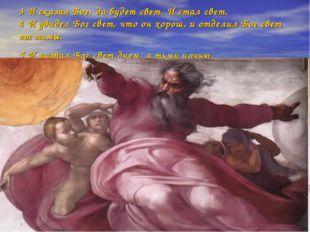 3 И сказал Бог: да будет свет. И стал свет. 4 И увидел Бог свет, что он хорош