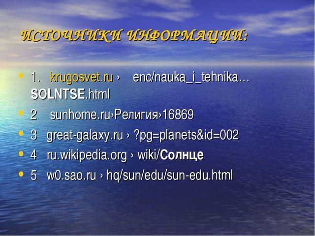 ИСТОЧНИКИ ИНФОРМАЦИИ: 1. krugosvet.ru › enc/nauka_i_tehnika…SOLNTSE.html 2 su...