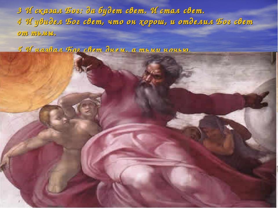 3 И сказал Бог: да будет свет. И стал свет. 4 И увидел Бог свет, что он хорош...