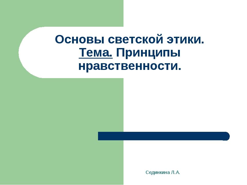 Основы светской этики. Тема. Принципы нравственности. Сединкина Л.А.