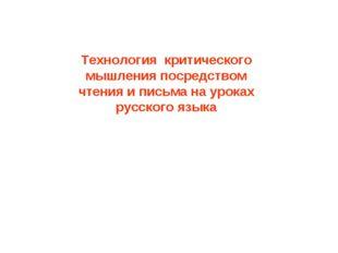 Технология критического мышления посредством чтения и письма на уроках русско