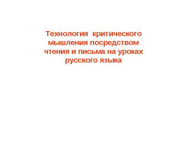 Технология критического мышления посредством чтения и письма на уроках русско...