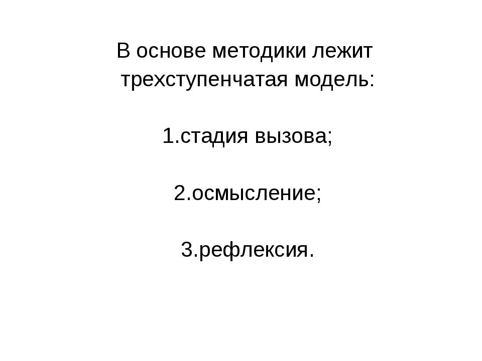 В основе методики лежит трехступенчатая модель: 1.стадия вызова; 2.осмысление...
