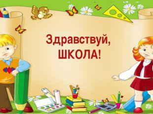 Праздник « Посвящение в ученики» Учитель начальных классов МБОУ «Школа №4» г