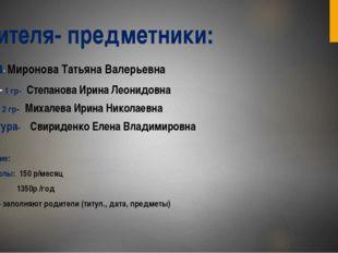 Учителя- предметники: Музыка- Миронова Татьяна Валерьевна Анг.язык- 1 гр- Сте