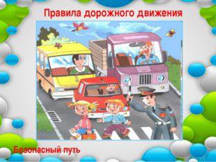 Безопасный путь Правила дорожного движения