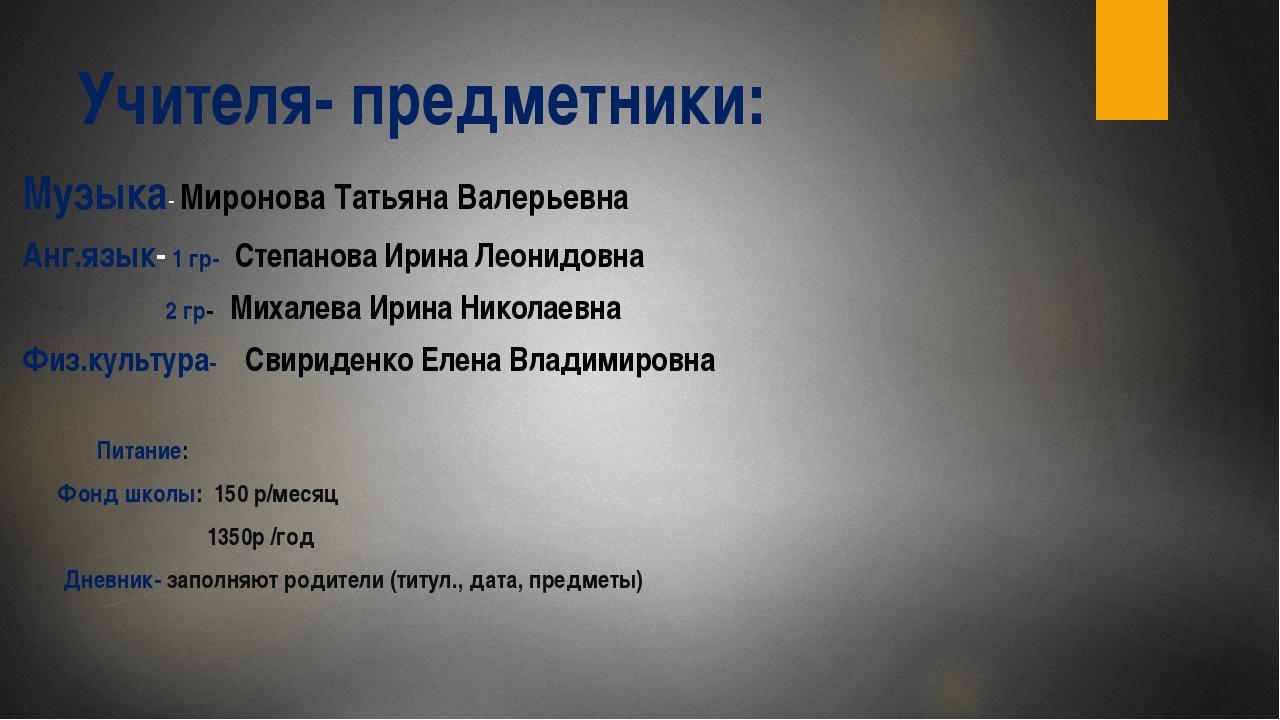 Учителя- предметники: Музыка- Миронова Татьяна Валерьевна Анг.язык- 1 гр- Сте...