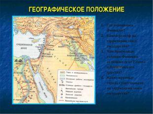 ГЕОГРАФИЧЕСКОЕ ПОЛОЖЕНИЕ СИРИЯ Где находилась Финикия? Какой рельеф на террит