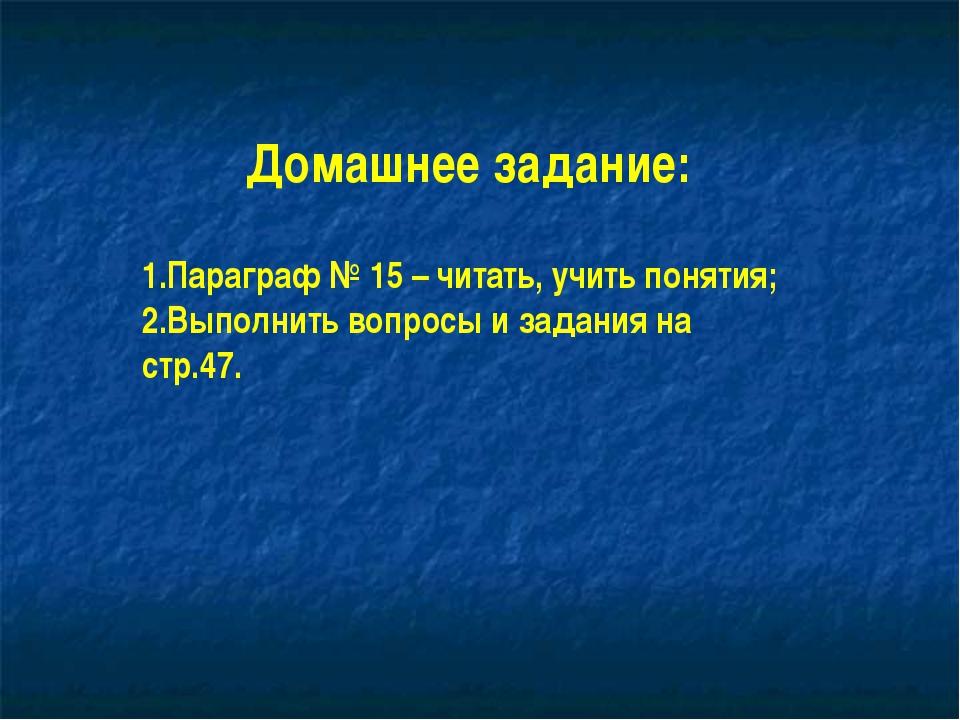 Домашнее задание: Параграф № 15 – читать, учить понятия; Выполнить вопросы и...