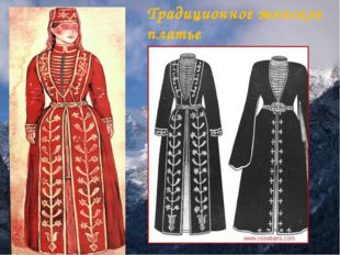 Традиционное женское платье
