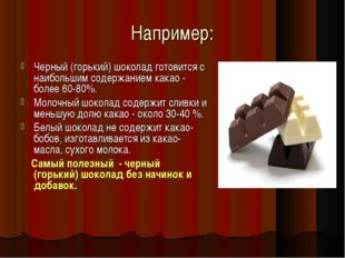 Например: Черный (горький) шоколад готовится с наибольшим содержанием какао -