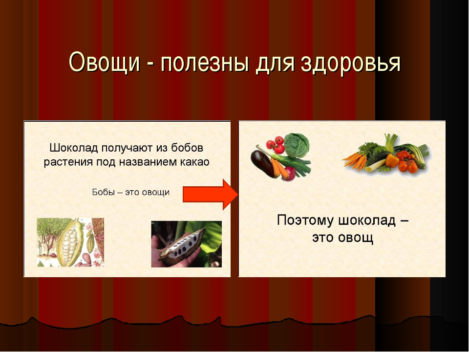 Овощи - полезны для здоровья