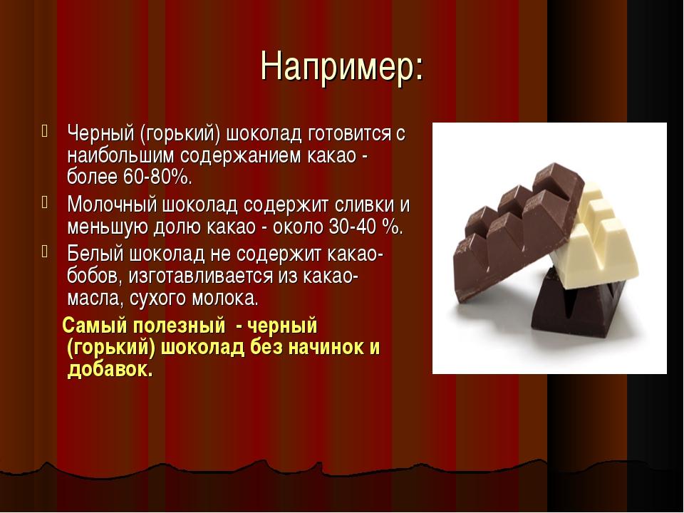 Например: Черный (горький) шоколад готовится с наибольшим содержанием какао -...