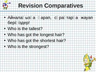 Revision Comparatives Айналаңызға қарап, сұрақтарға жауап беріңіздер! Who is