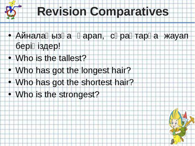 Revision Comparatives Айналаңызға қарап, сұрақтарға жауап беріңіздер! Who is...