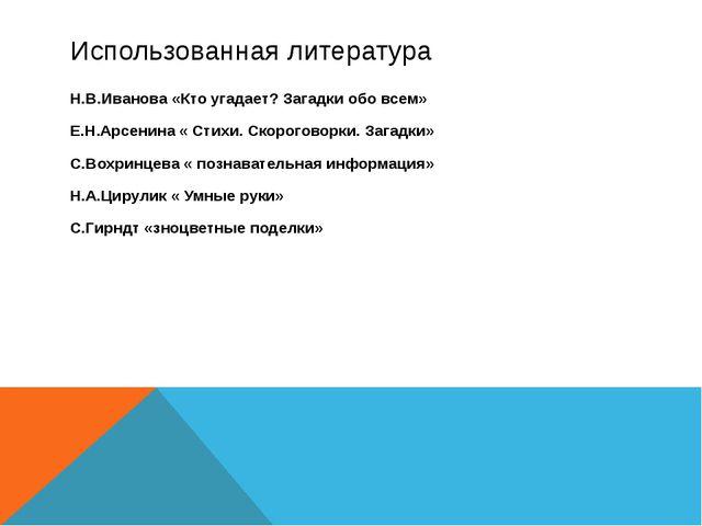 Использованная литература Н.В.Иванова «Кто угадает? Загадки обо всем» Е.Н.Арс...