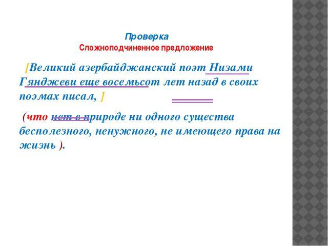 Проверка Сложноподчиненное предложение   [Великий азербайджанский поэт Низам...