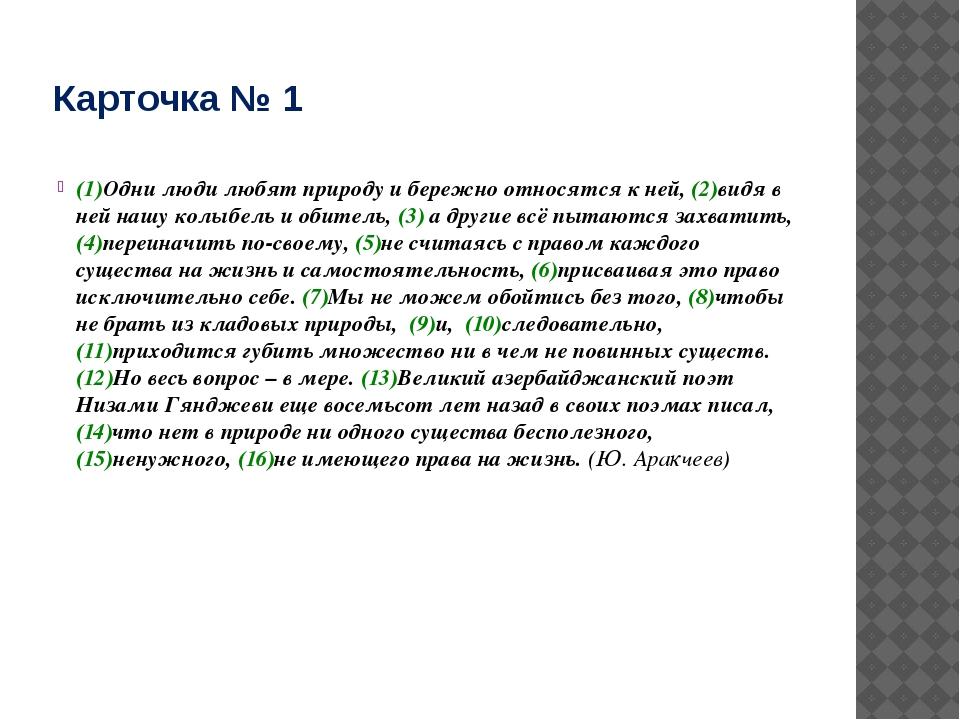 Карточка № 1 (1)Одни люди любят природу и бережно относятся к ней, (2)видя в...