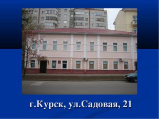 г.Курск, ул.Садовая, 21