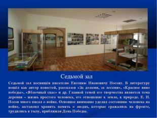 Седьмой зал Седьмой зал посвящён писателю Евгению Ивановичу Носову. В литерат