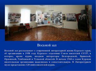 Восьмой зал Восьмой зал рассказывает о современной литературной жизни Курског