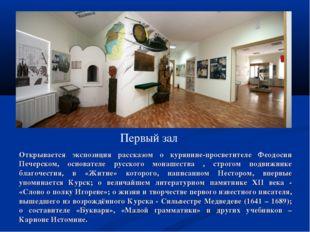 Открывается экспозиция рассказом о курянине-просветителе Феодосии Печерском,