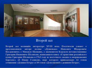 Второй зал Второй зал посвящён литературе XVIII века. Посетители узнают о про