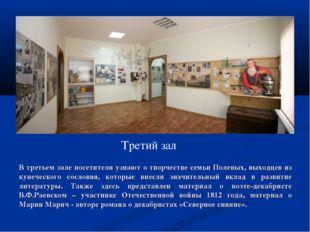 Третий зал В третьем зале посетители узнают о творчестве семьи Полевых, выход