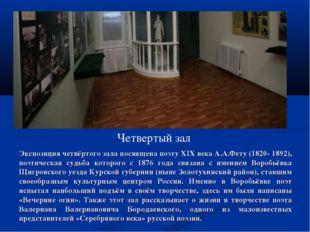 Четвертый зал Экспозиция четвёртого зала посвящена поэту XIX века А.А.Фету (1