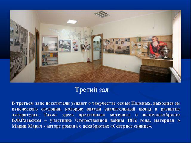 Третий зал В третьем зале посетители узнают о творчестве семьи Полевых, выход...