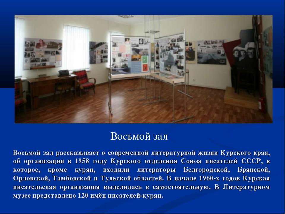 Восьмой зал Восьмой зал рассказывает о современной литературной жизни Курског...