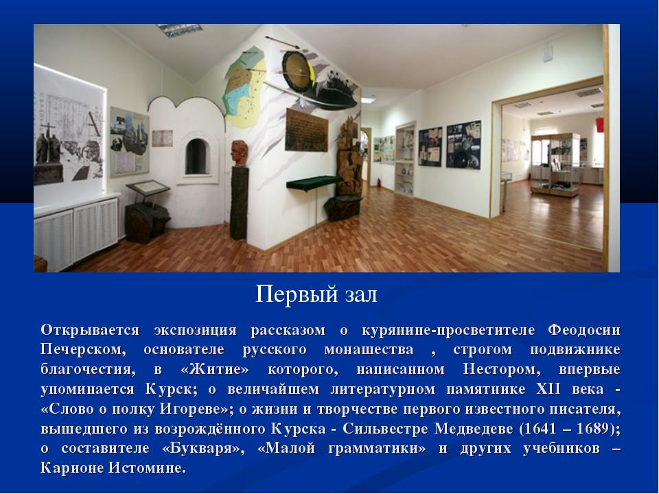 Открывается экспозиция рассказом о курянине-просветителе Феодосии Печерском,...