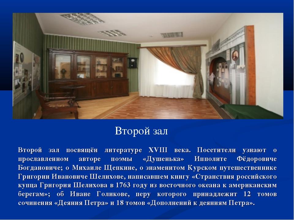 Второй зал Второй зал посвящён литературе XVIII века. Посетители узнают о про...
