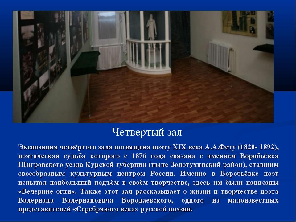 Четвертый зал Экспозиция четвёртого зала посвящена поэту XIX века А.А.Фету (1...