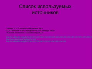 Список используемых источников Учебник А. А. Плешакова «Мир вокруг нас» А. А.