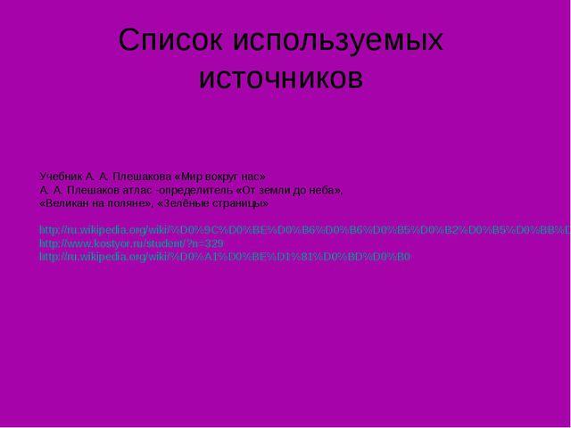 Список используемых источников Учебник А. А. Плешакова «Мир вокруг нас» А. А....